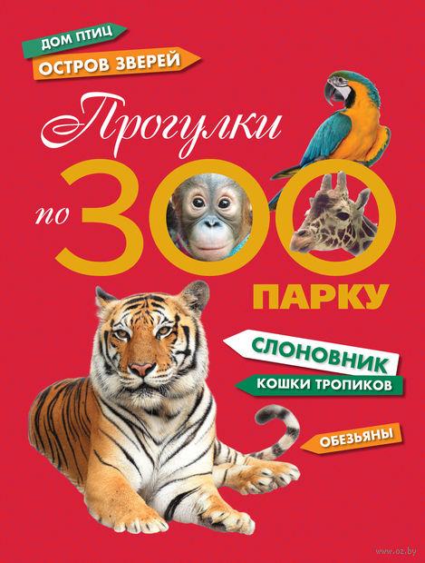 Прогулки по зоопарку. Ирина Травина, Е. Мигунова, Н. Рубинштейн
