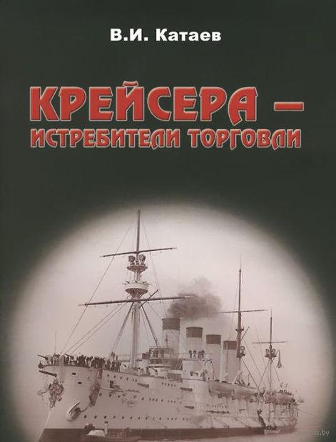 Крейсера - истребители торговли. Виктор Катаев