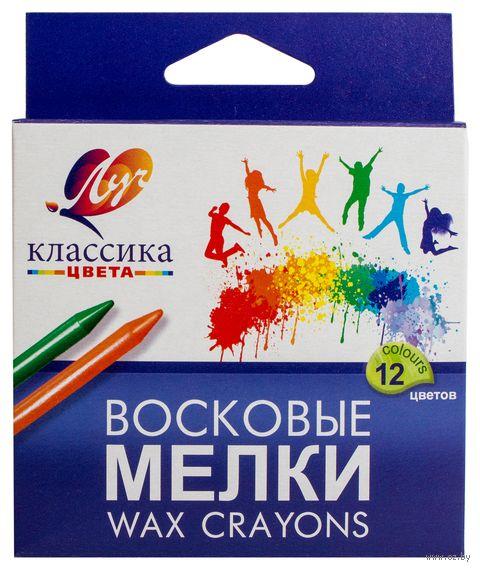 Набор карандашей цветных восковых (12 цветов)