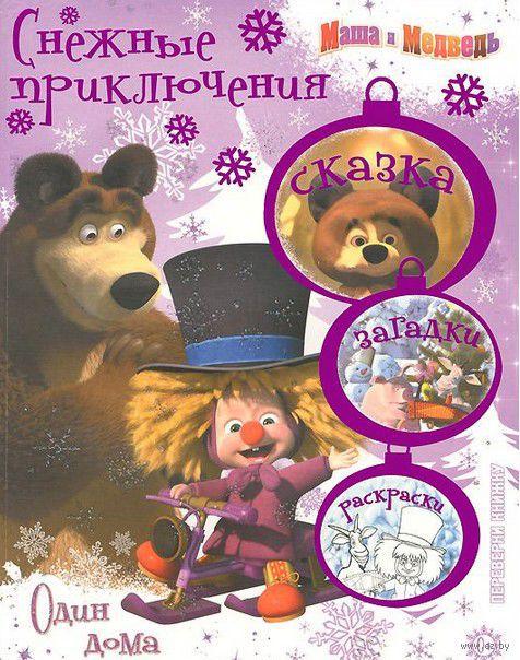 Маша и Медведь. Снежные приключения