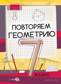 Повторяем геометрию. 7 класс
