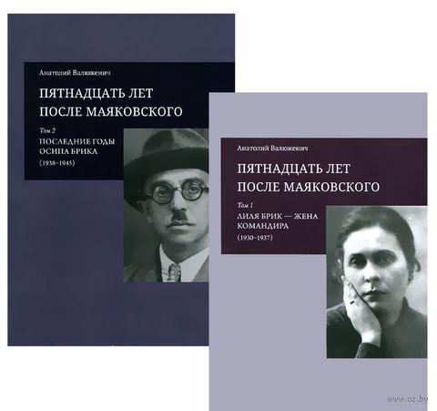 Пятнадцать лет после Маяковского (комплект из 2 книг) — фото, картинка