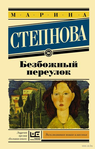 Безбожный переулок (м). Марина Степнова