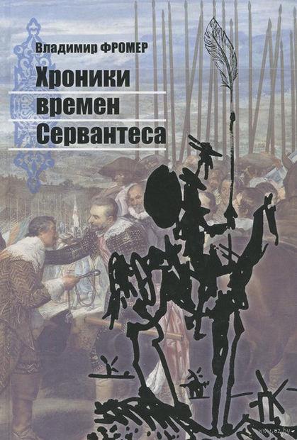 Хроники времен Сервантеса. Владимир Фромер