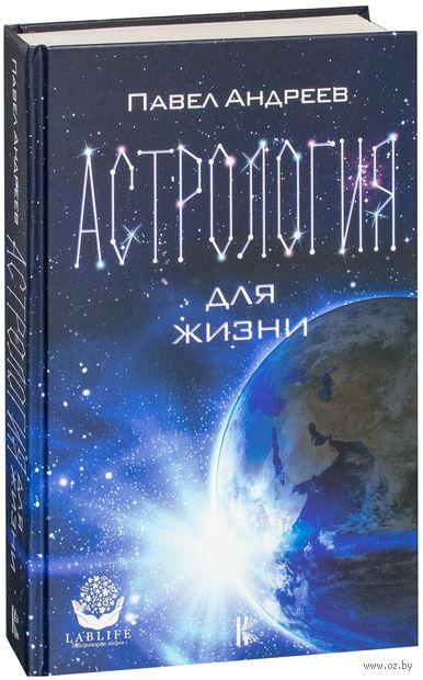 Астрология для жизни — фото, картинка