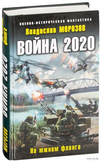 Война 2020. На южном фланге — фото, картинка