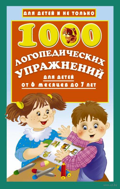 1000 логопедических упражнений от 6 месяцев до 7 лет — фото, картинка