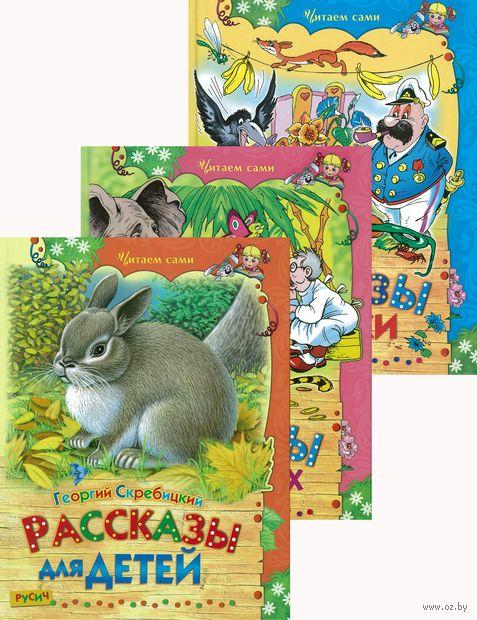 О животных (комплект из 3-х книг) — фото, картинка