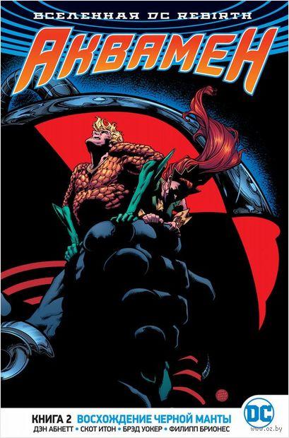 Вселенная DC. Rebirth. Аквамен. Книга 2. Восхождение Черной Манты — фото, картинка
