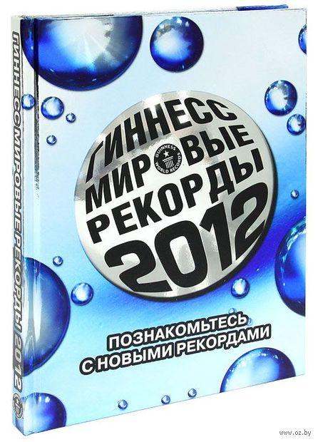 Гиннесс. Мировые рекорды 2012 — фото, картинка