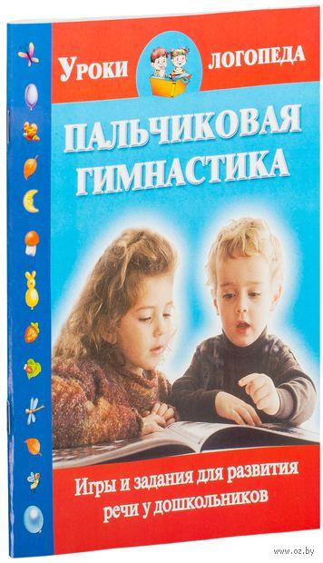 Пальчиковая гимнастика. Игры и задания для развития речи у дошкольников. Ольга Новиковская