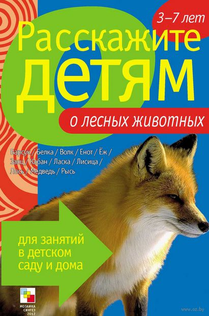 Расскажите детям о лесных животных. Э. Емельянова
