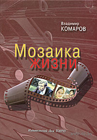 Мозаика жизни (+ CD). Владимир Комаров