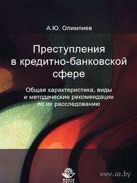 Преступления в кредитно-банковской сфере. Анатолий Олимпиев