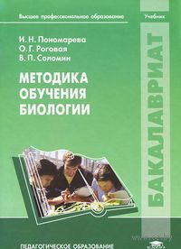 Методика обучения биологии. И. Пономарева, О. Роговая, Валерий Соломин