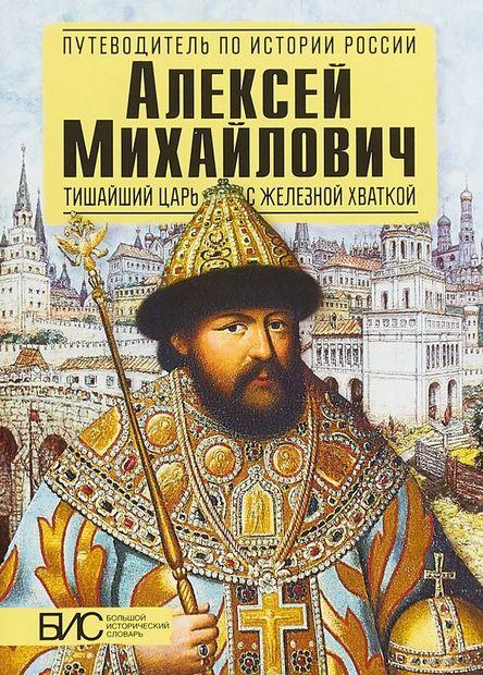 Алексей Михайлович. Тишайший царь с железной хваткой. Елена Савинова