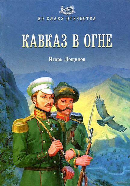 Кавказ в огне. Игорь Лощилов