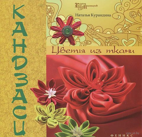 Кандзаси. Цветы из ткани. Наталья Курандина