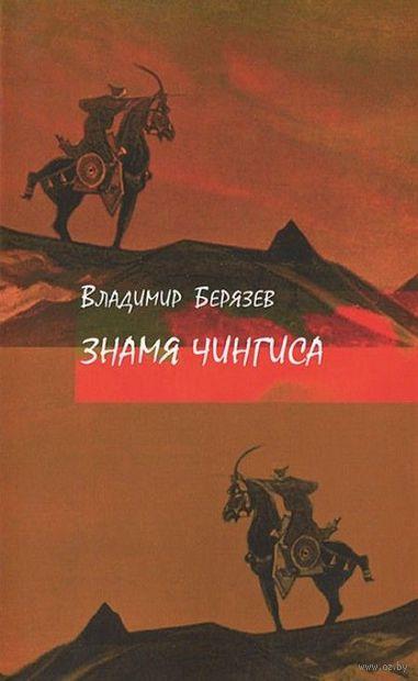 Знамя Чингиса. Владимир Берязев