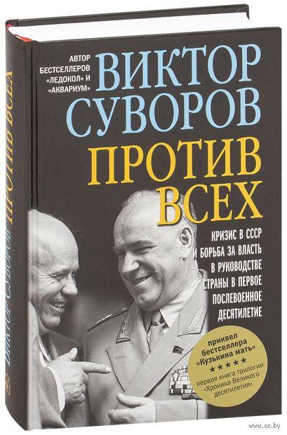 Против всех. Виктор Суворов