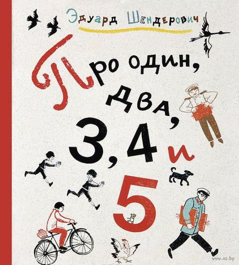 Про один, два, 3, 4 и 5. Эдуард Шендерович