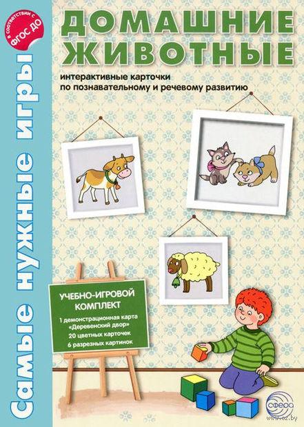 Домашние животные. Интерактивные карточки по познавательному развитию. Елена Косинова