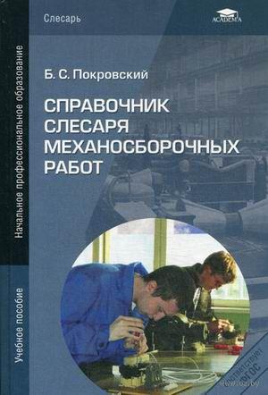 Справочник слесаря механосборочных работ. Борис Покровский