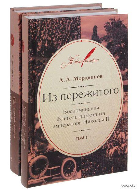 Из пережитого (комплект из двух книг). Анатолий Мордвинов