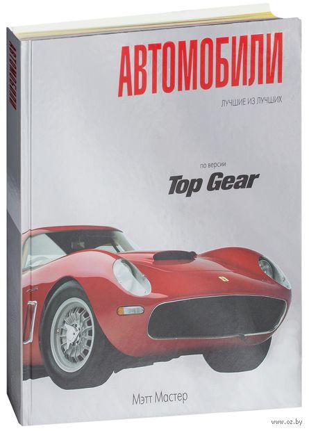 Top Gear. Автомобили. Лучшие из лучших. Мэтт Мастер