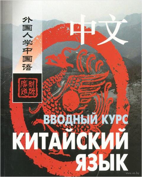 Китайский язык. Вводный курс (+ CD) — фото, картинка