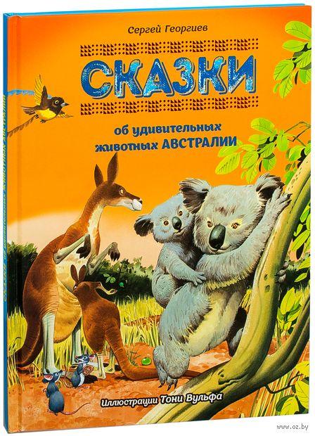 Сказки об удивительных животных Австралии. Сергей Георгиев