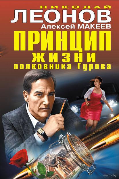 Принцип жизни полковника Гурова — фото, картинка