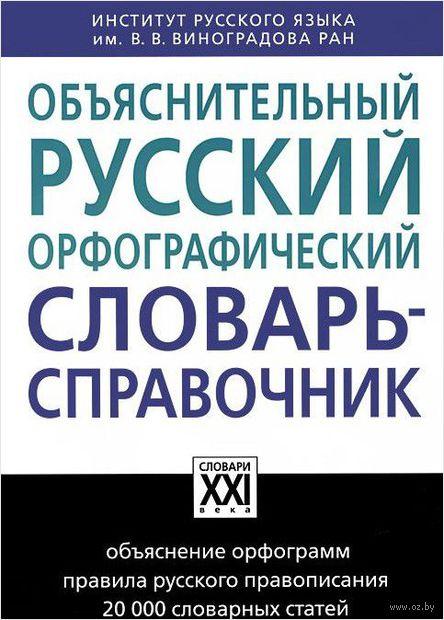 Объяснительный русский орфографический словарь-справочник — фото, картинка