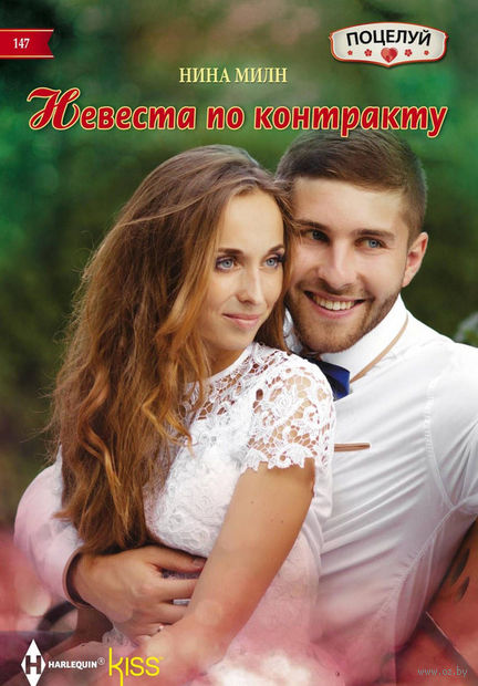 Невеста по контракту — фото, картинка