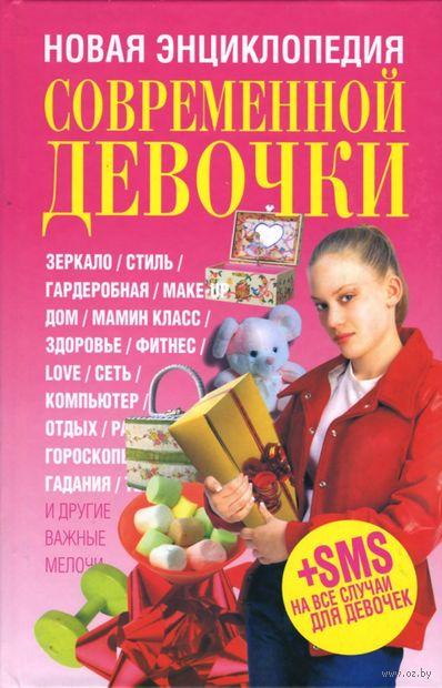 Новая энциклопедия современной девочки. О. Куртанич