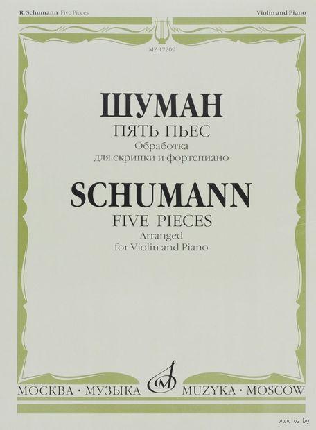Шуман. Пять пьес. Обработка для скрипки и фортепиано — фото, картинка