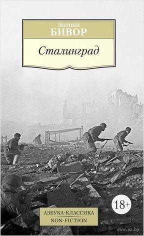 Сталинград (м) — фото, картинка