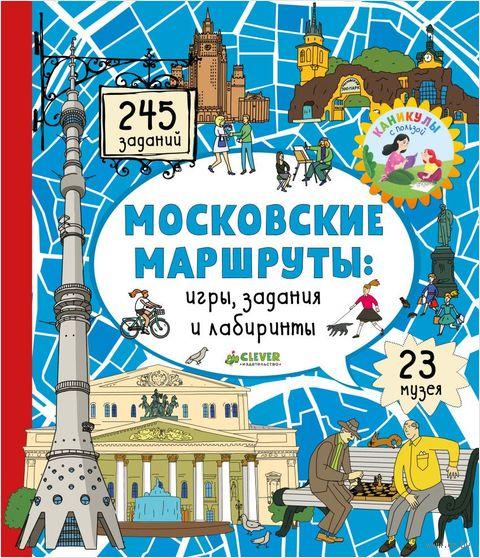 Московские маршруты: игры, задания и лабиринты — фото, картинка