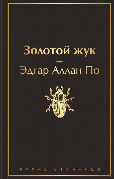 Золотой жук — фото, картинка