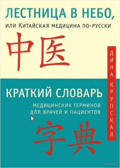 Лестница в небо, или Китайская медицина по-русски — фото, картинка