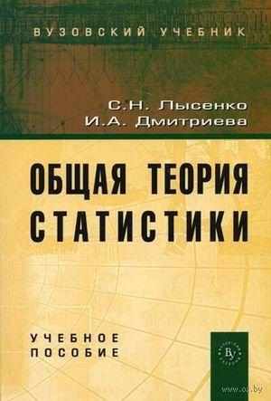 Общая теория статистики. Светлана Лысенко, Ираида Дмитриева