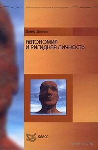 Автономия и ригидная личность. Дэвид Шапиро
