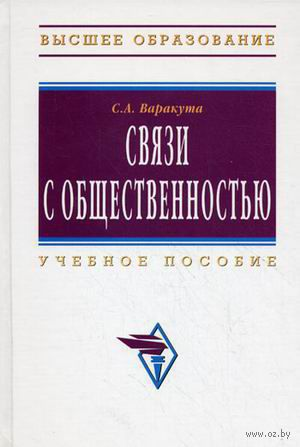 Связи с общественностью. Сергей Варакута