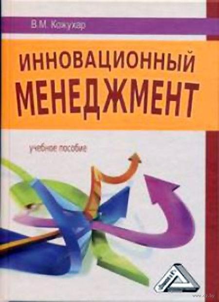 Инновационный менеджмент. Владимир Кожухар