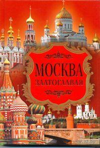 Москва златоглавая. Надежда Ионина