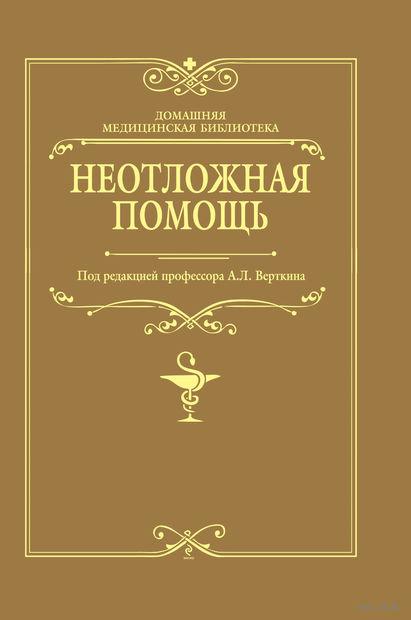 Неотложная помощь. А. Фишкин