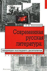 Современная русская литература. Тенденции последнего десятилетия — фото, картинка