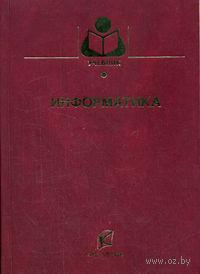 Информатика. С. Кулев, А. Курносов, А. Улезько