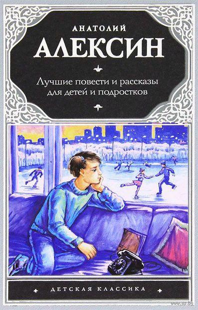 Лучшие повести и рассказы для детей и подростков — фото, картинка
