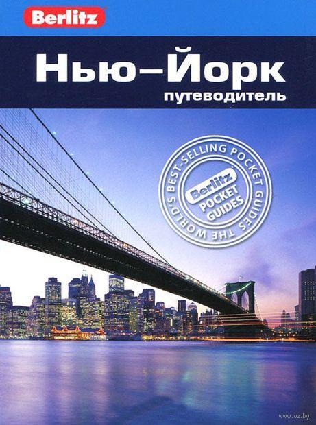 Нью-Йорк. Путеводитель — фото, картинка